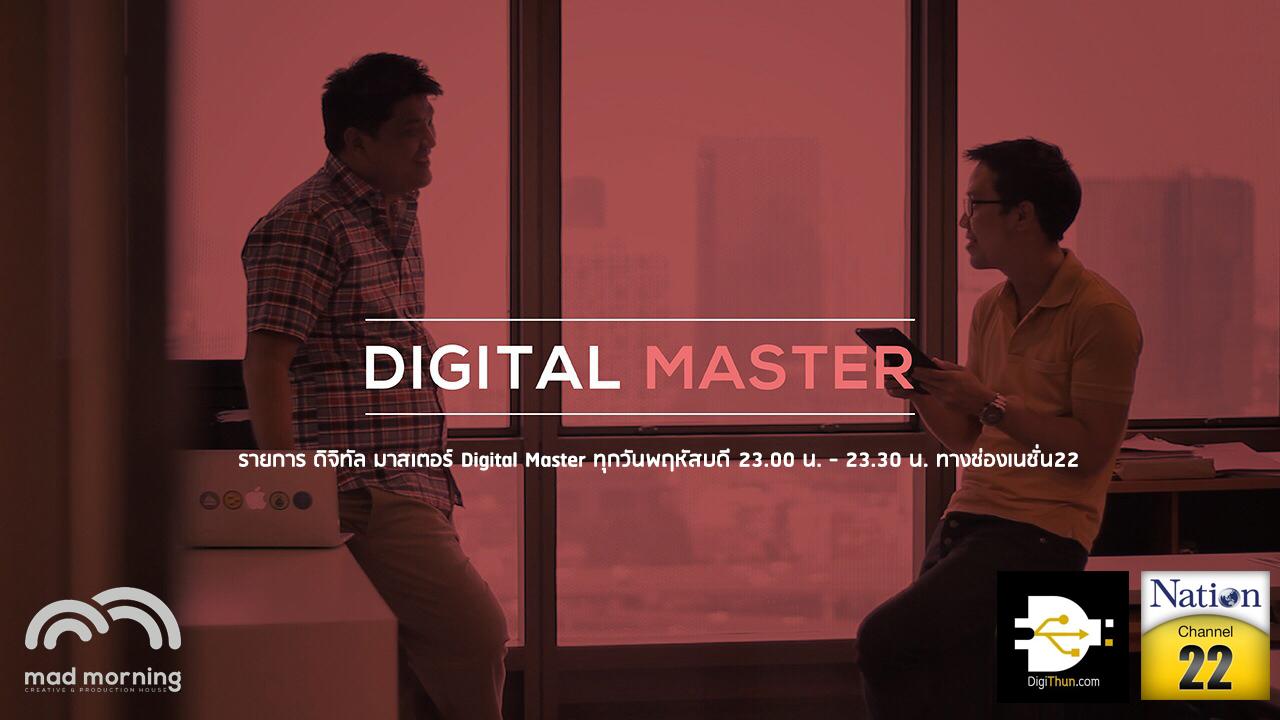 Banner-DigitalMaster