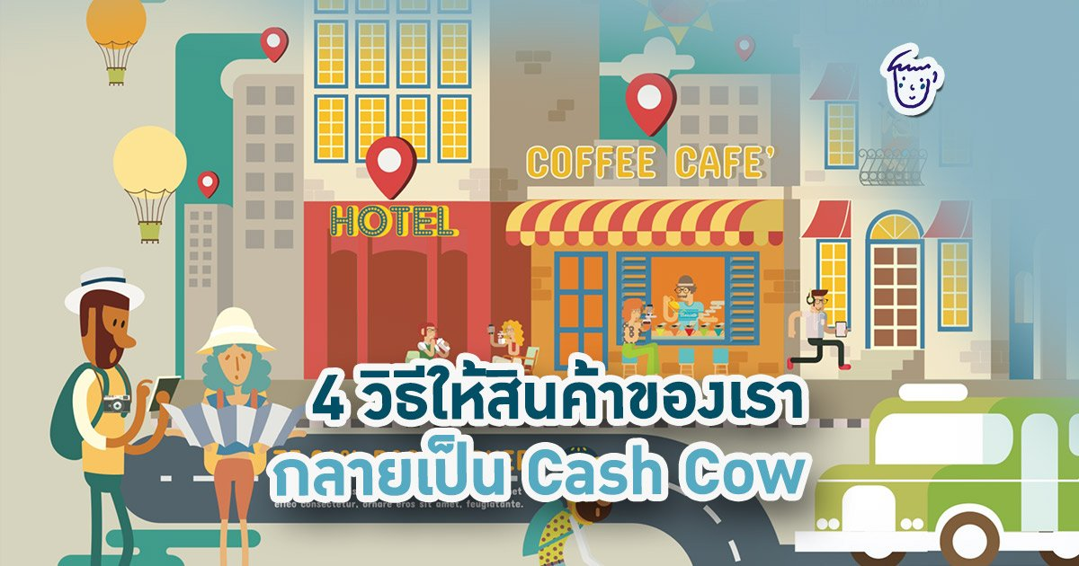 cash cow products of sony Cash cows: cash cows are the leaders in the marketplace and generate more cash than they consume these are business units or products that have a high market share but low growth prospects.